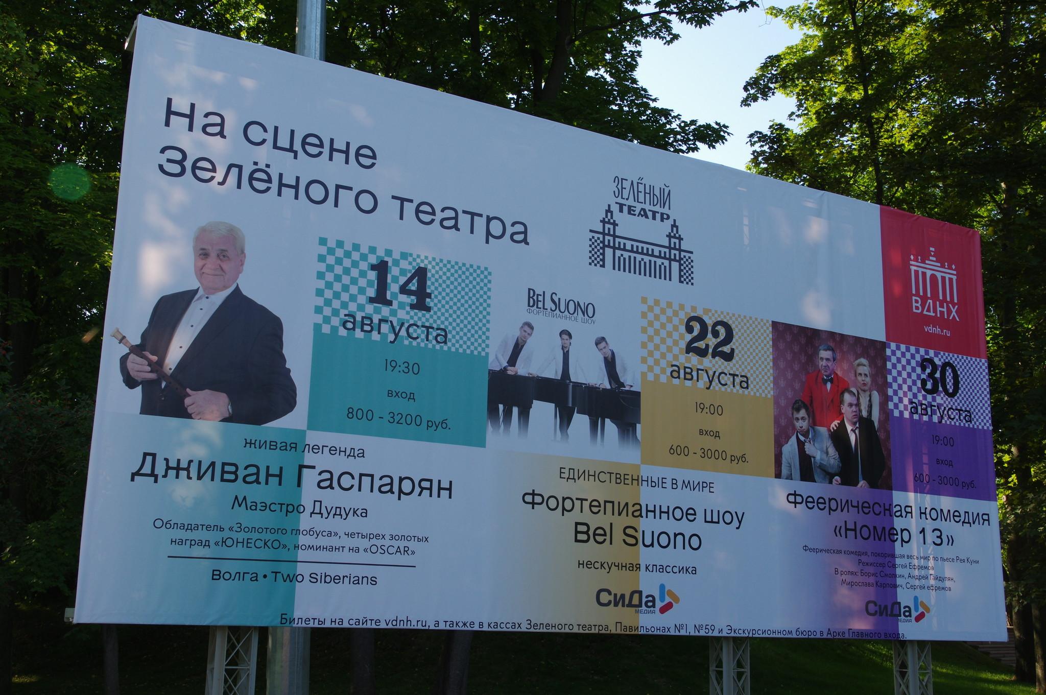 Народный артист Советского Союза, профессор Ереванской консерватории Дживан Гаспарян выступит на сцене Зелёного театра на ВДНХ
