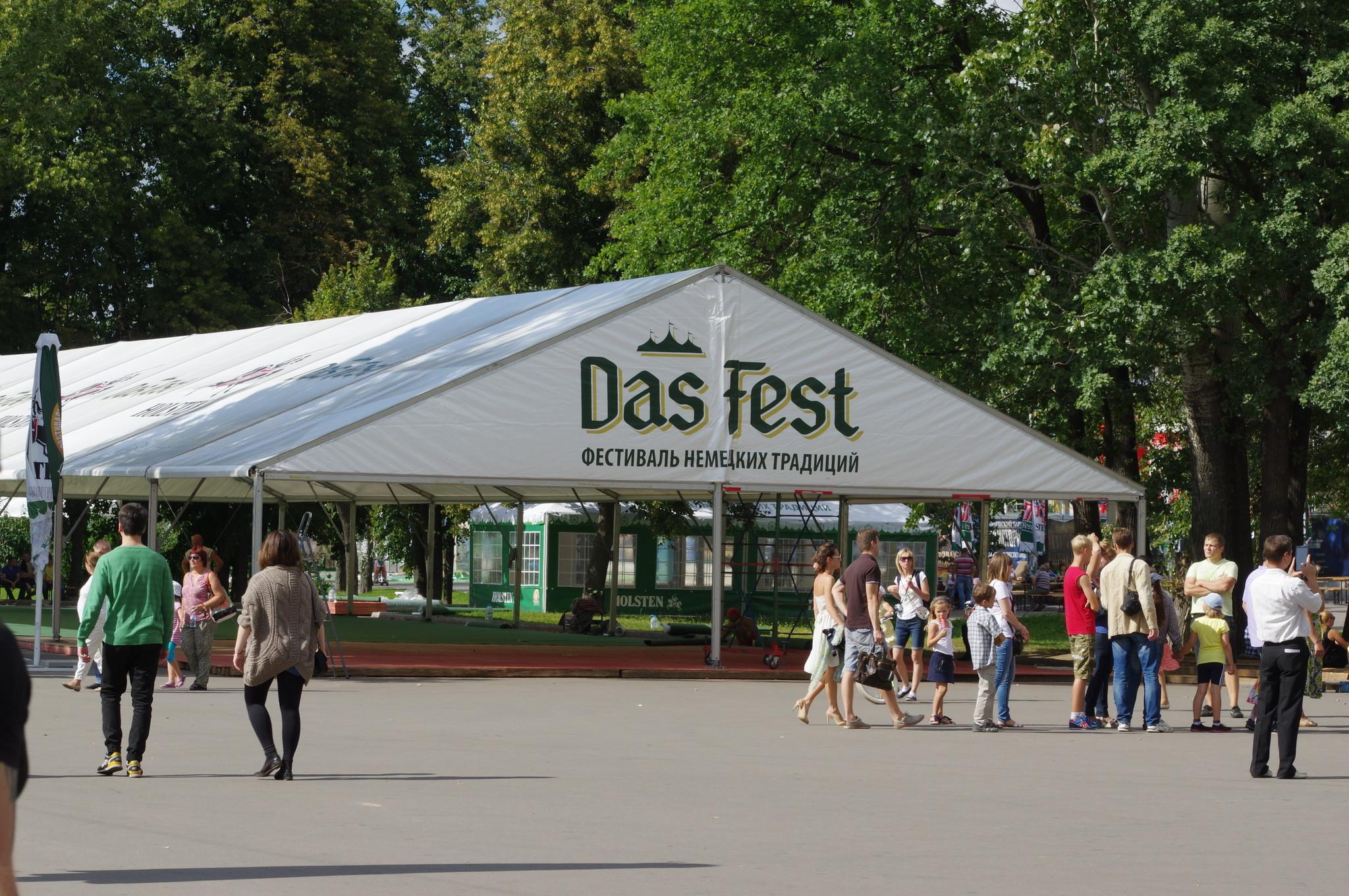 Фестиваль немецких традиций Das Fest на ВДНХ