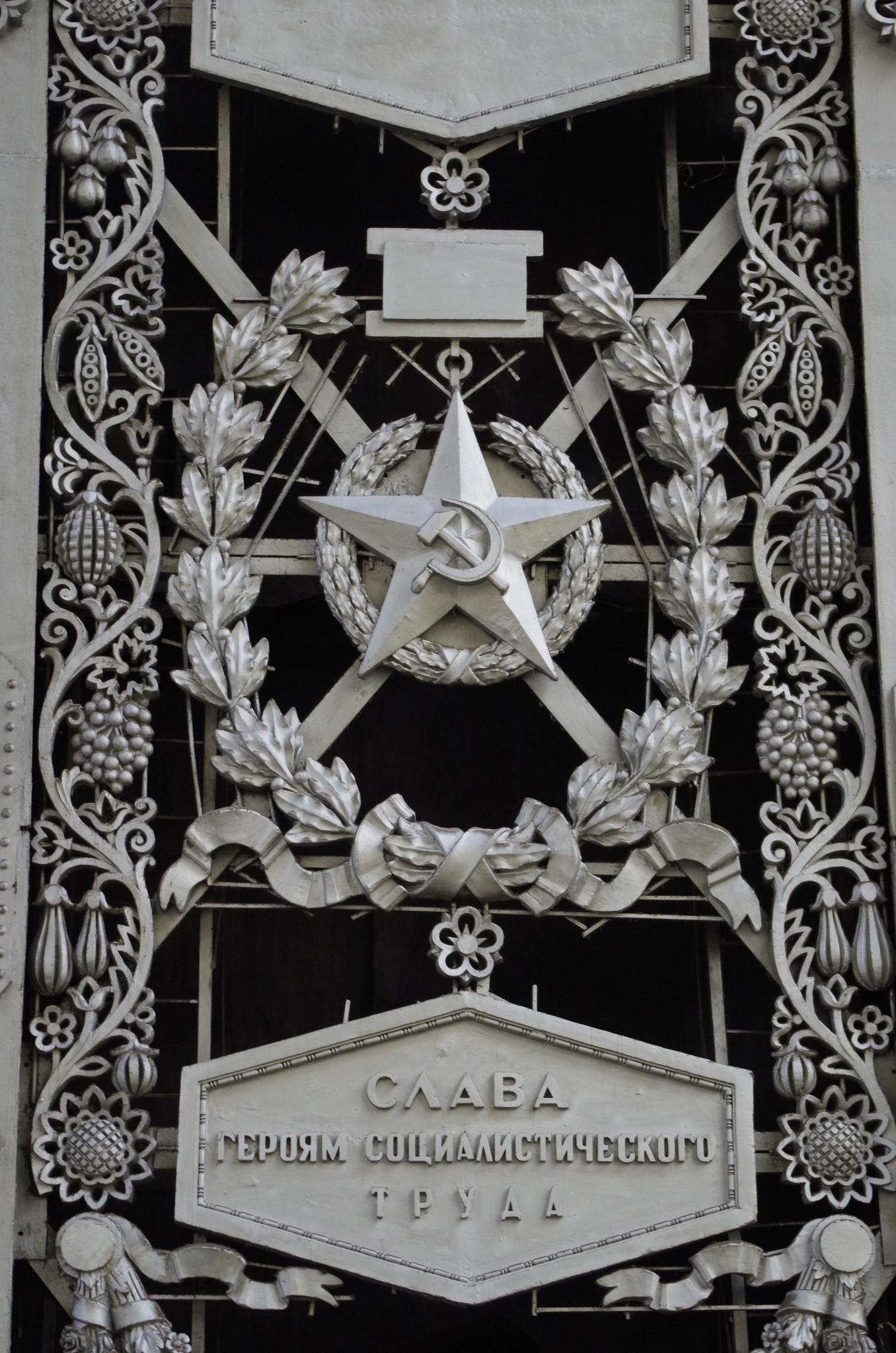 Слава Героям Социалистического Труда! Павильон № 32 «Космос» на ВДНХ