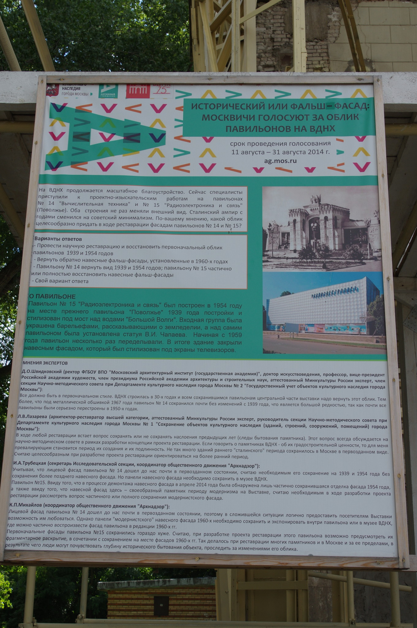 Павильон № 15 «Радиоэлектроника и связь» на ВДНХ