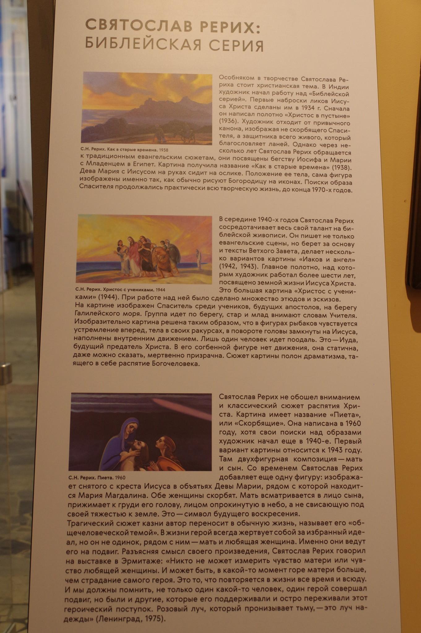 Святослав Рерих: Библейская серия. Музей Рерихов (филиал Государственного Музея Востока) на ВДНХ