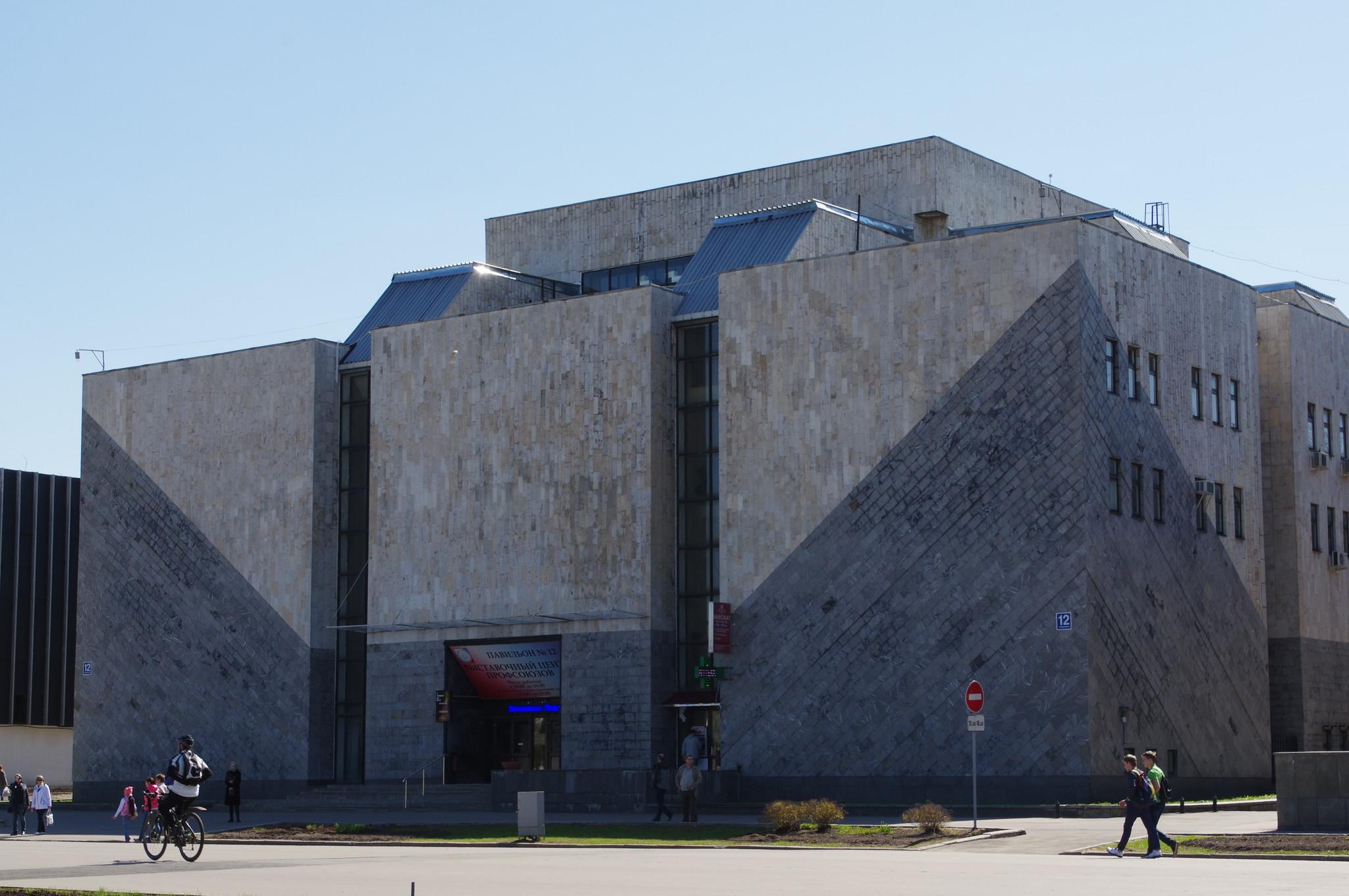 Павильон № 12 «Выставочный центр профсоюзов» на ВДНХ
