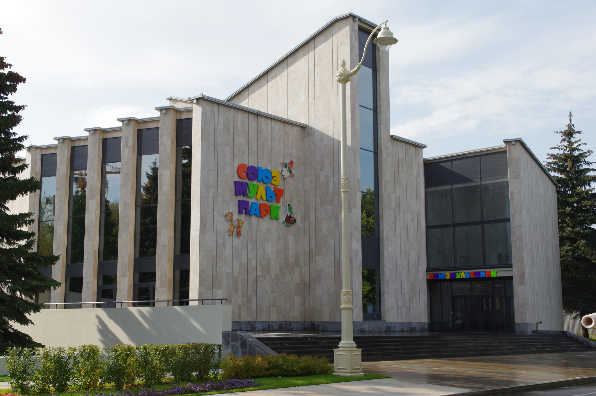 Мультимедийный парк киностудии «Союзмультфильм» (павильон № 7 «Смена») на ВДНХ