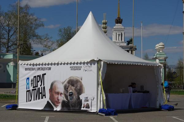 Футболки с президентом Путиным