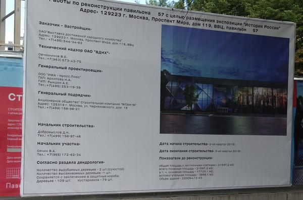 Реконструкция павильона 57 ВДНХ