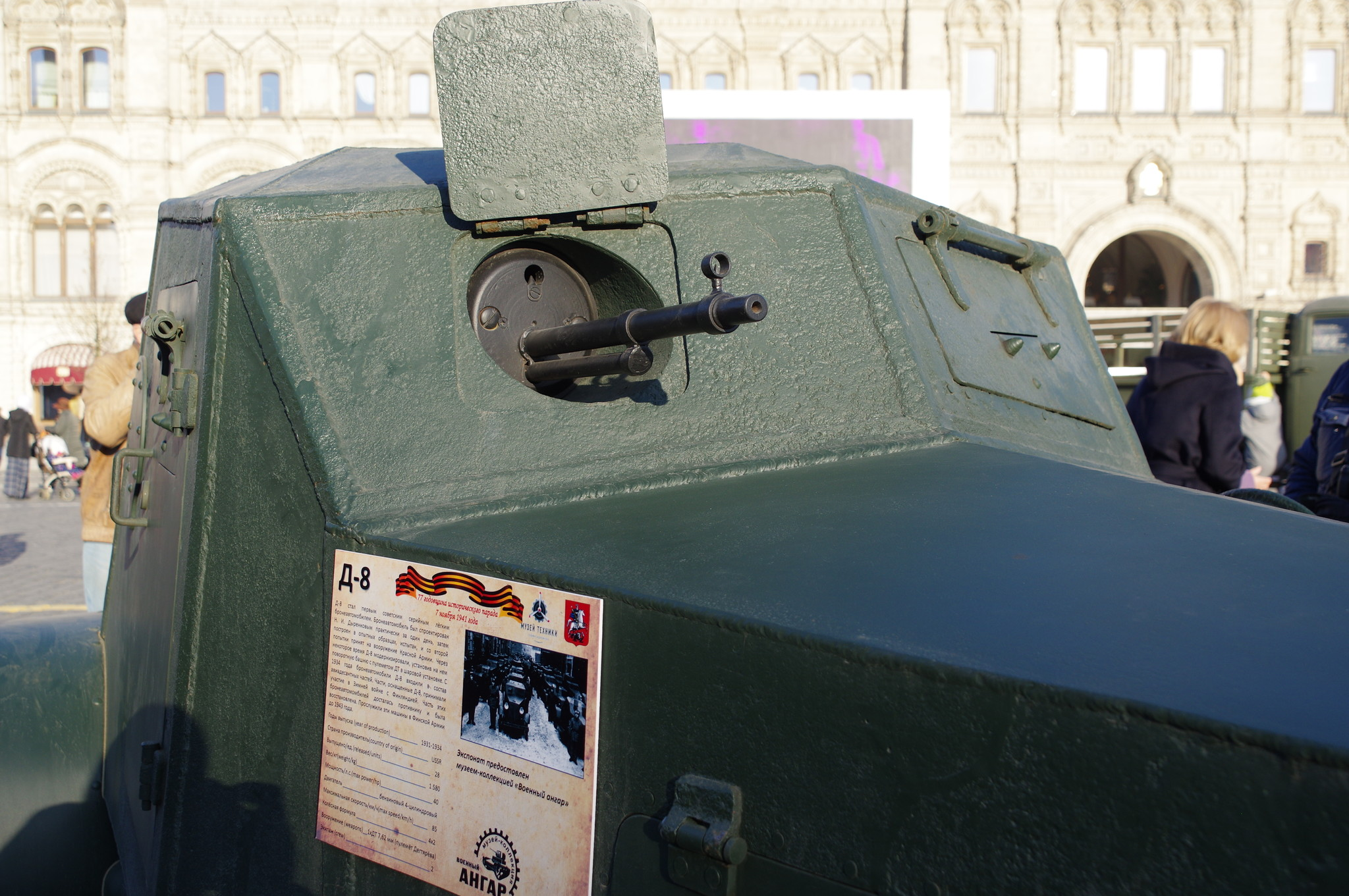 Лёгкий бронеавтомобиль Д-8