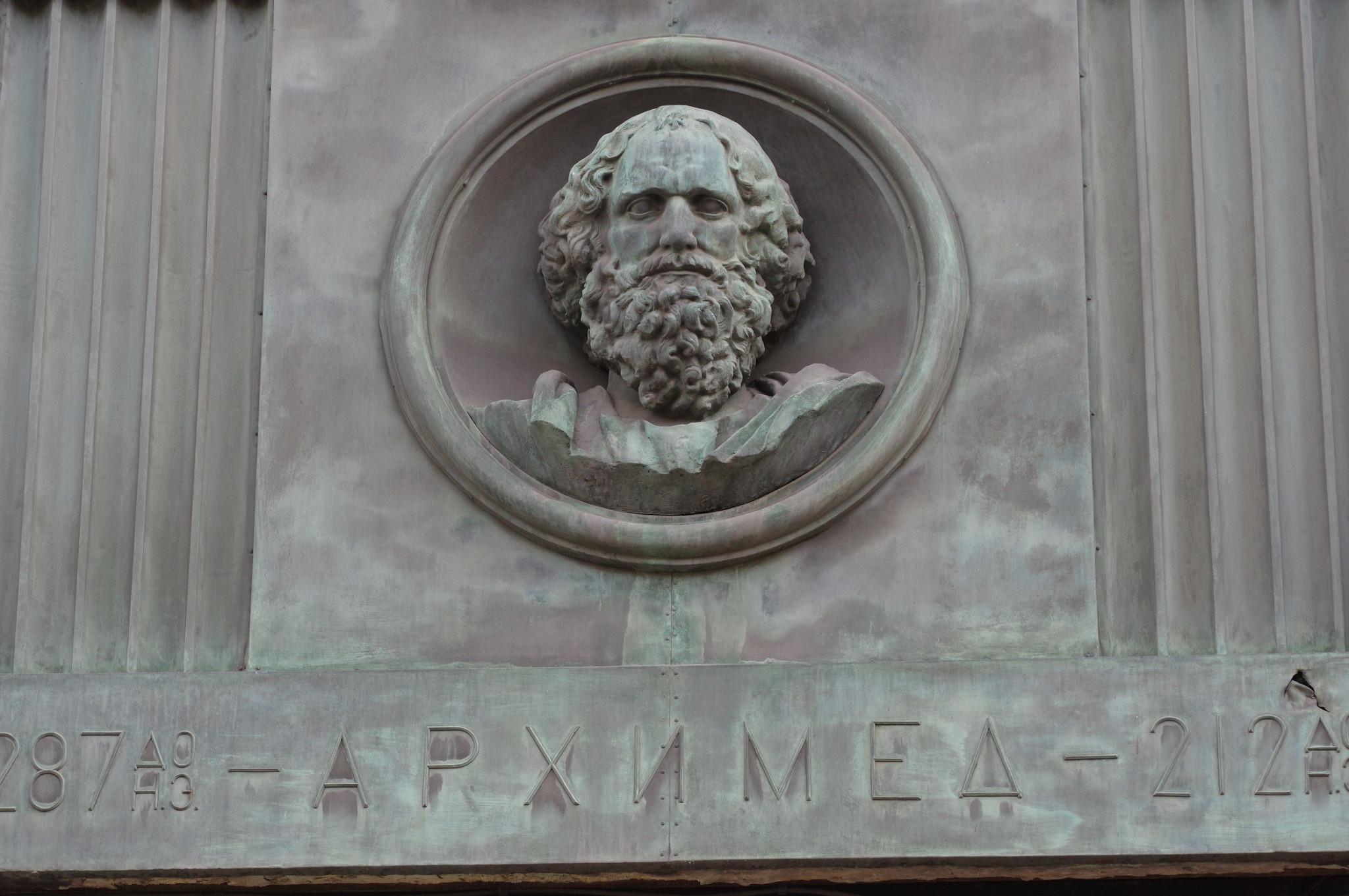 Бронзовый барельеф с изображением Архимеда расположенный между пилонами фасада Российской государственной библиотеки