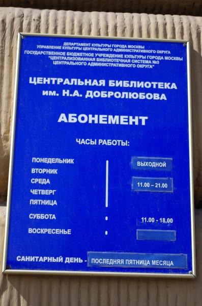 Центральная библиотека имени Н.А. Добролюбова (Смоленская площадь, дом 13/21)