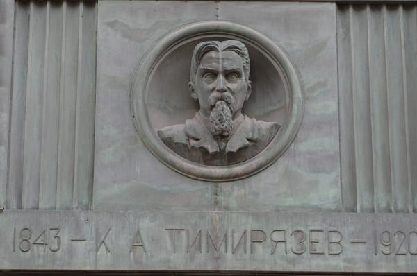 Бронзовый барельеф с изображением Климента Аркадиевича Тимирязева расположенный между пилонами фасада Российской государственной библиотеки