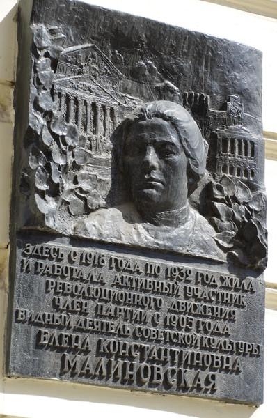 Мемориальная доска в память о Елене Константиновне Малиновской на стене дома № 8 по улице Большая Дмитровка, где она жила и работала с 1918 года по 1932 год