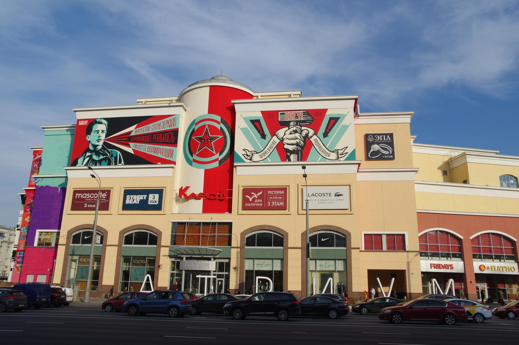 Гигантские граффити на фасаде ТЦ «Атриум» (улица Земляной Вал, дом 33)