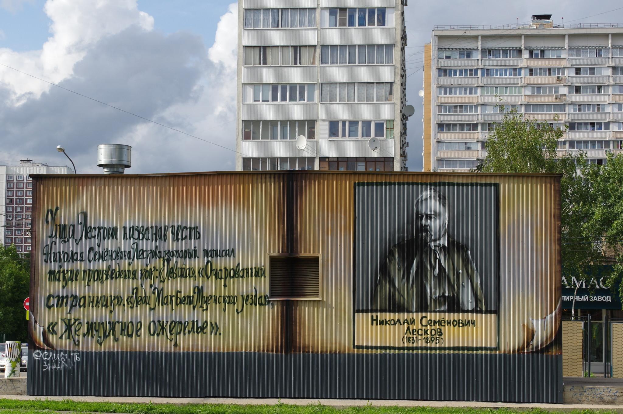 Портрет писателя Николая Семёновича Лескова (улица Лескова, 3Б)