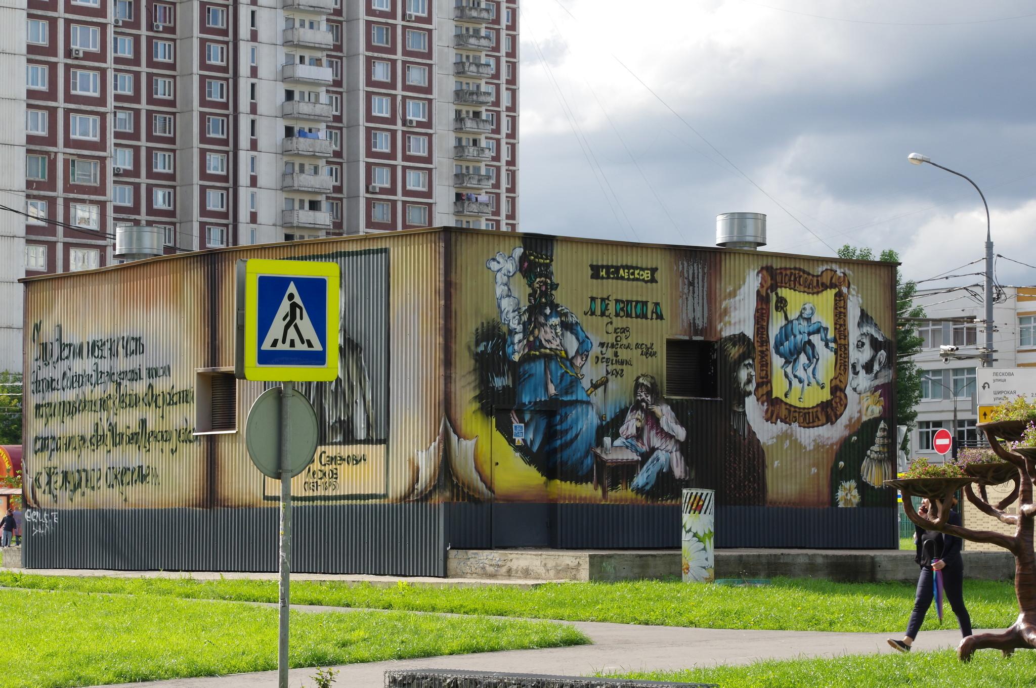 Граффити по произведениям писателя Николая Семёновича Лескова (улица Лескова, 3Б)