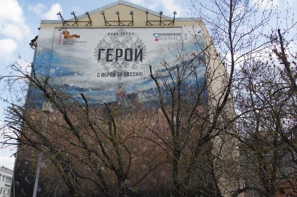 Граффити по мотивам фильма «Герой» на площади Красные Ворота