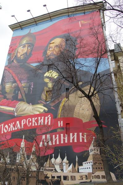 Граффити с изображениями Кузьмы Минина и князя Дмитрия Пожарского (улица Волхонка, дом 6)