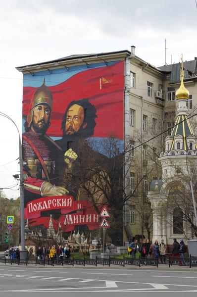 Граффити посвящённое князю Дмитрию Пожарскому и Кузьме Минину (улица Волхонка, дом 6)