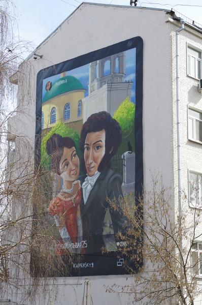 Граффити на доме номер 25 по Никитскому бульвару