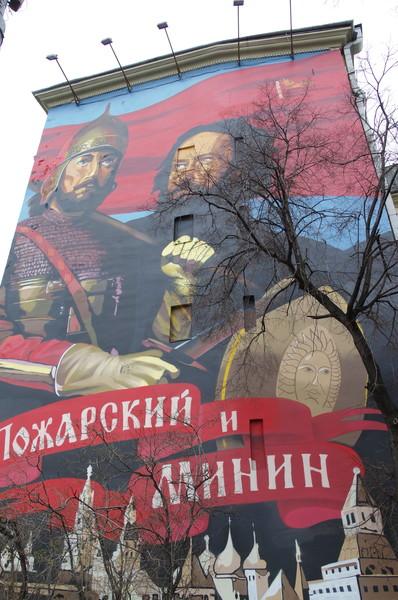Граффити с изображениями князя Дмитрия Пожарского и Кузьмы Минина на фасаде дома № 6 по улице Волхонка