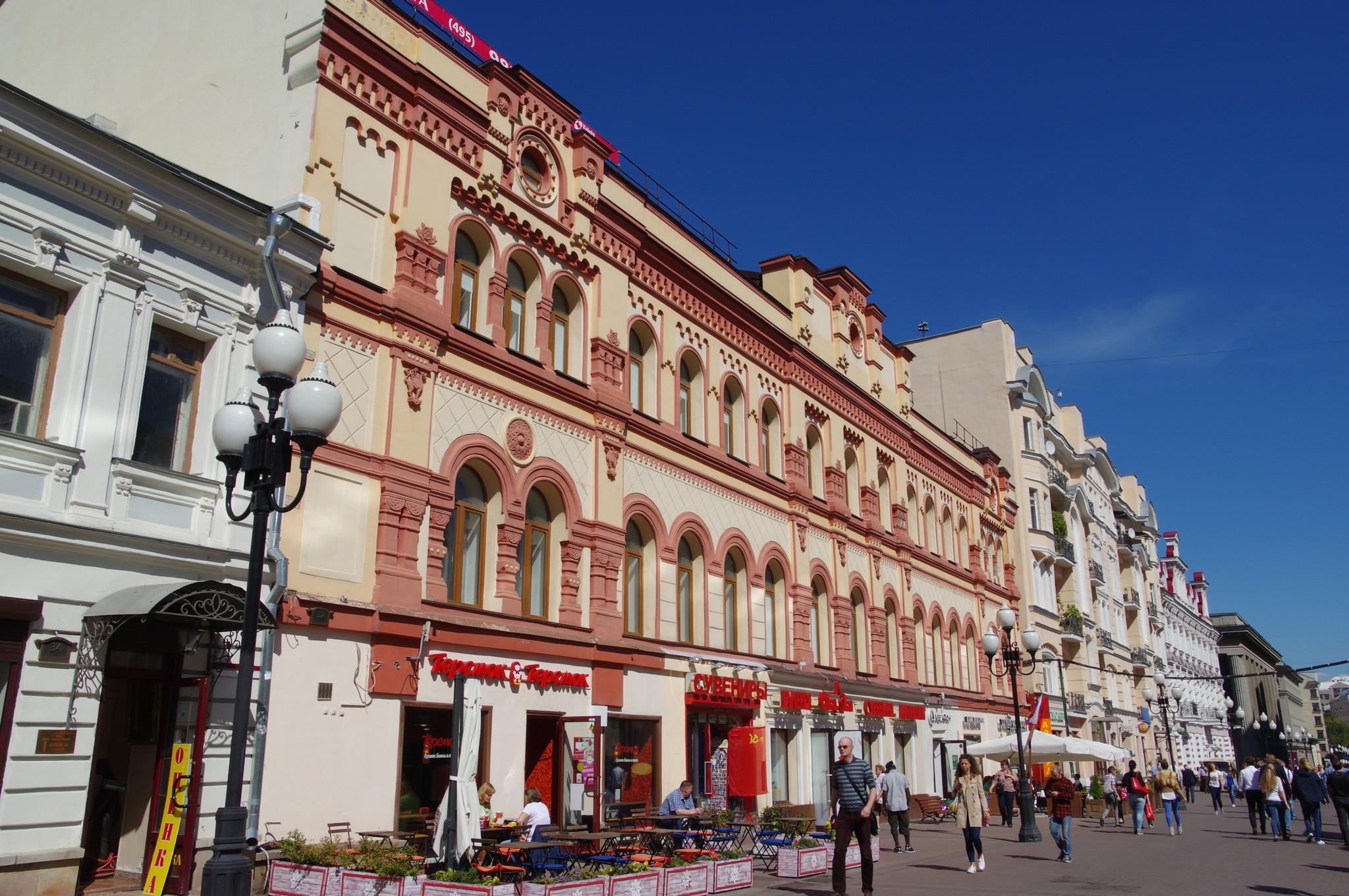 Доходный дом А.И. Урусова (улица Арбат, дом 32)