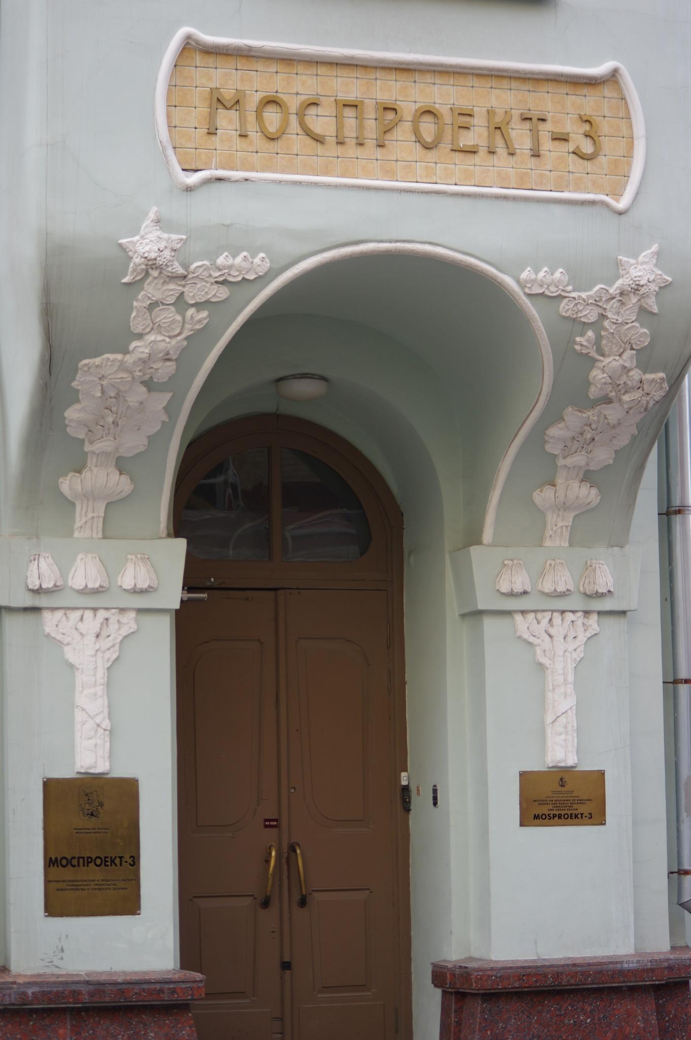 Доходный дом М.В. Сокол (улица Кузнецкий Мост, дом 3, строение 2)