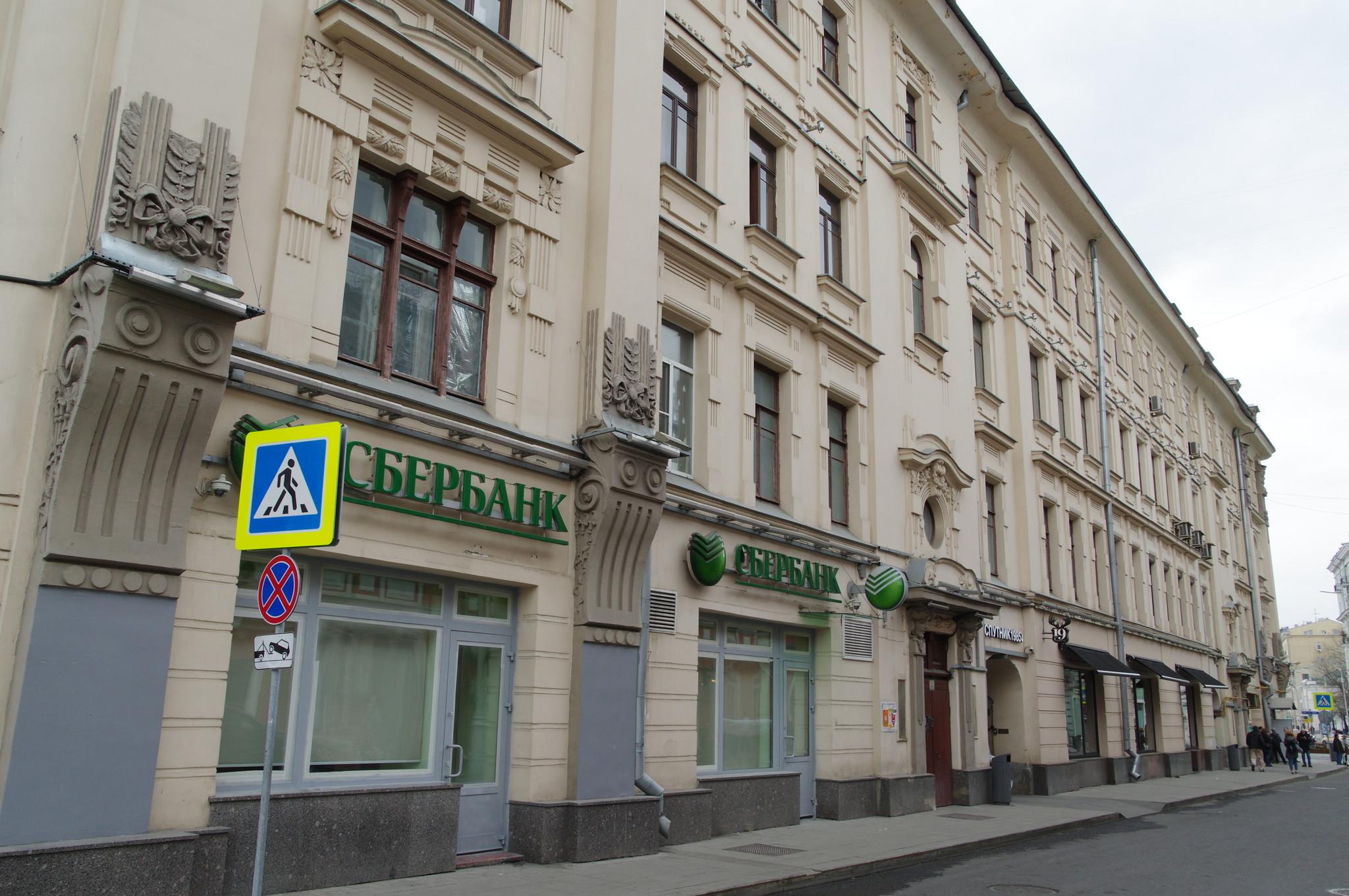 Доходный дом Ф.С. Рахманова (улица Покровка, дом 19)
