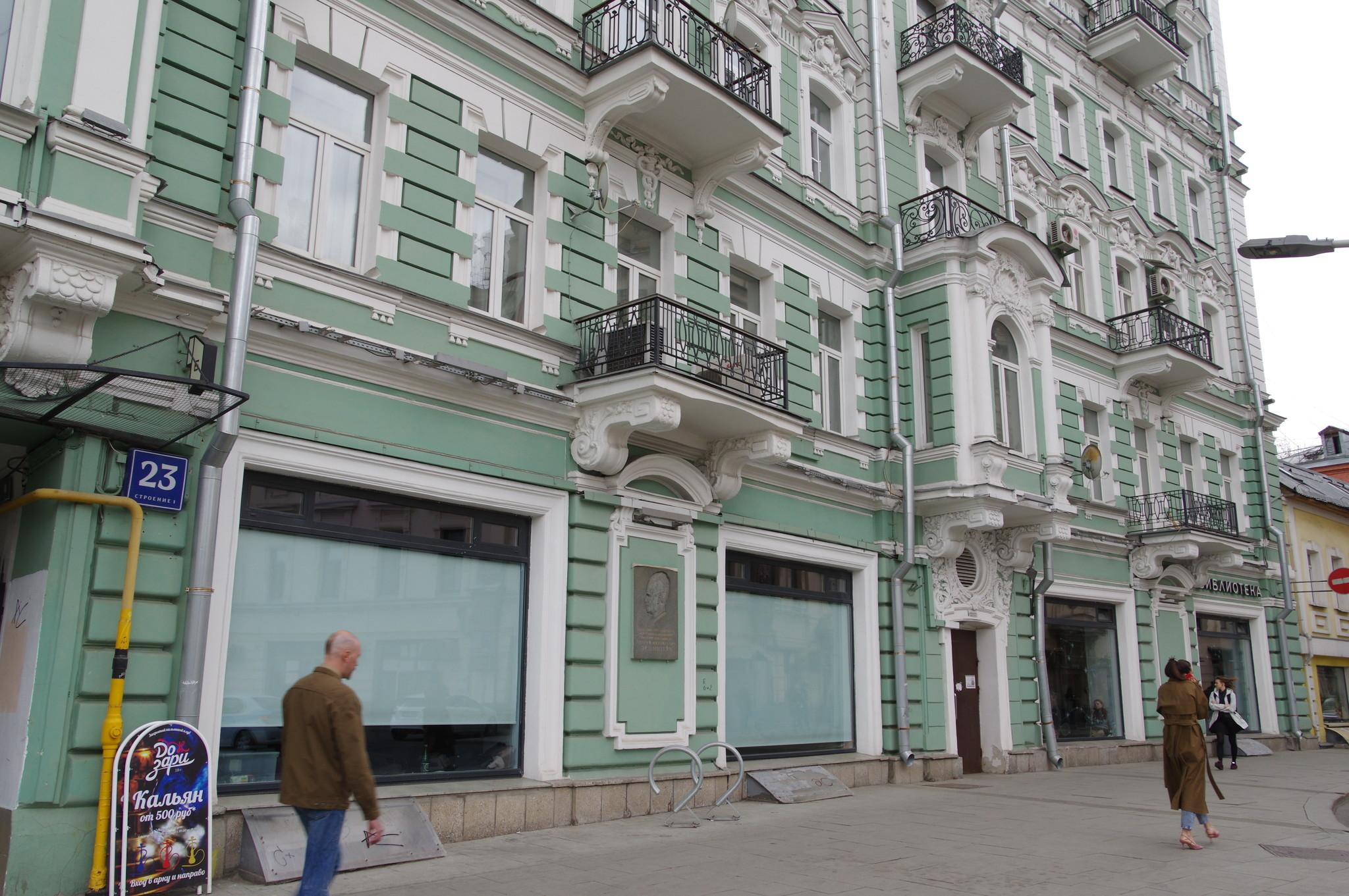 Доходный дом Николая Дмитриевича Телешова (Чистопрудный бульвар, дом 23)