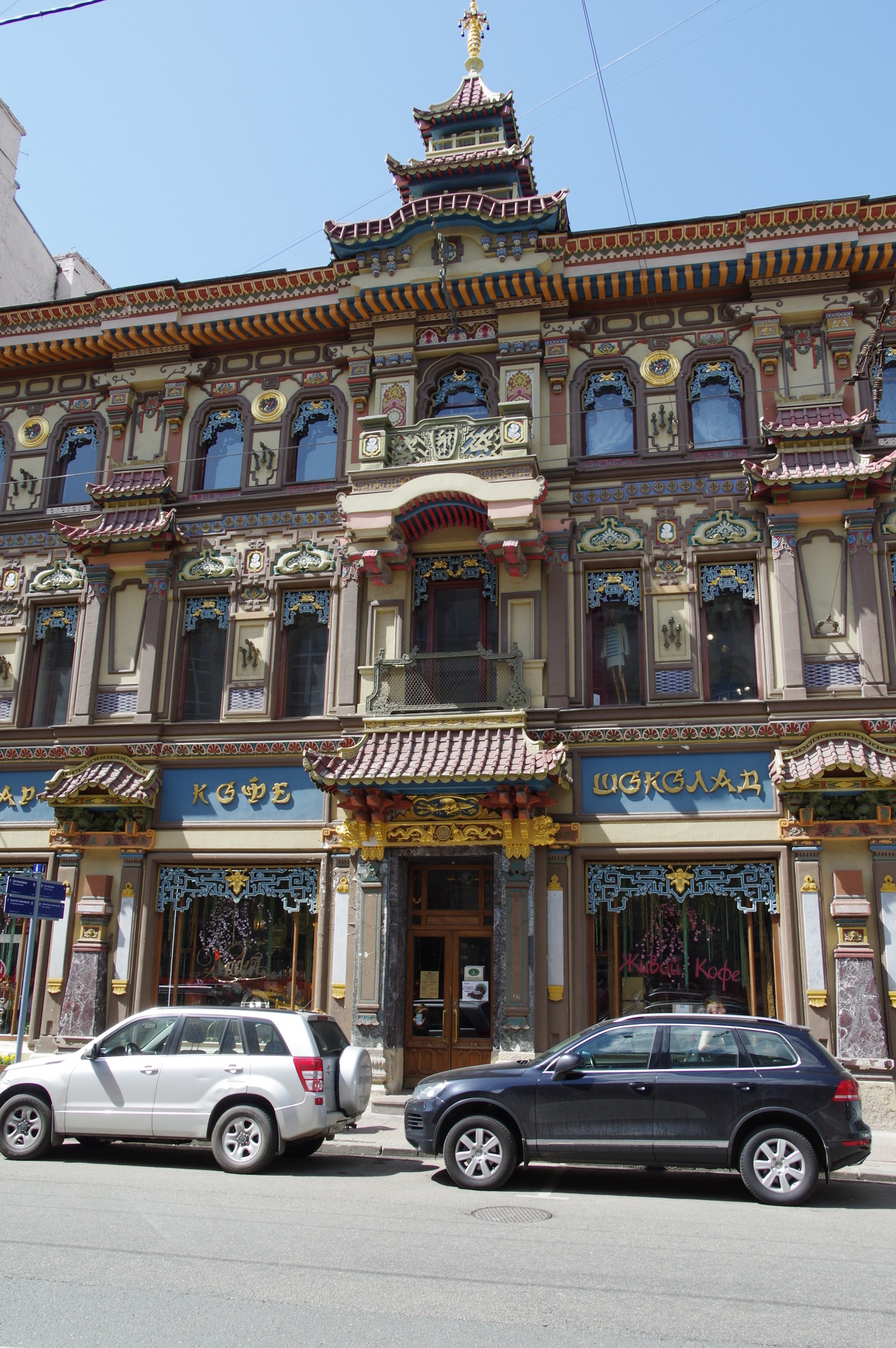 Чайный магазин купца Перлова (Мясницкая улица, 19)