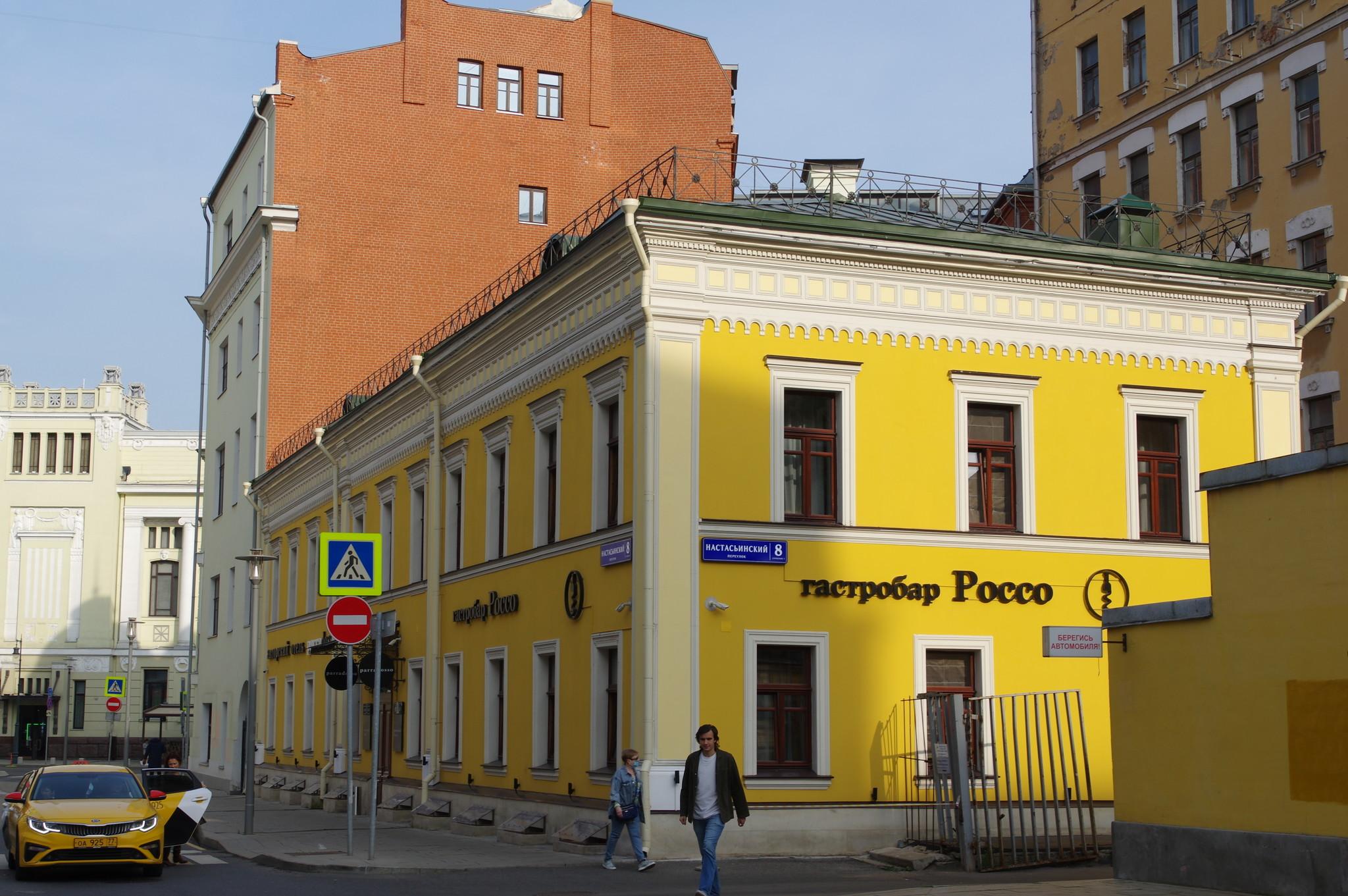 Настасьинский переулок, дом 8, строение 1