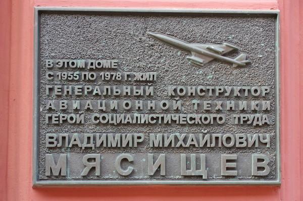 Памятная доска на доме где в 1955-1978 годах жил Владимир Михайлович Мясищев