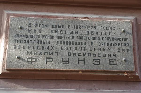 Мемориальная доска на доме № 3 по Романову переулку, в котором в 1924-1925 годах жил Михаил Васильевич Фрунзе