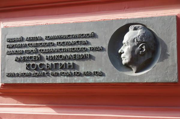 Мемориальная доска на доме № 3 по Романову переулку, в котором жил Алексей Николаевич Косыгин