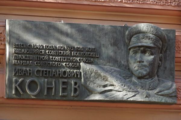 Мемориальная доска И.С. Коневу в Москве на доме № 3 в Романовом переулке