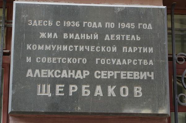 Памятная доска на фасаде дома № 3 по Романову переулку, в котором жил Александр Сергеевич Щербаков