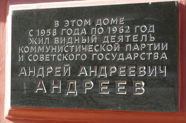Памятная доска на доме № 3 по Романову переулку, в котором c 1958 года по 1962 год жил Андрей Андреевич Андреев