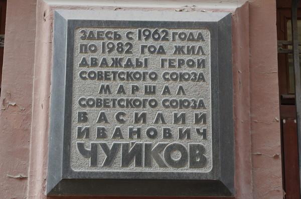 Мемориальная доска на доме № 3 по Романову переулку, в котором с 1962 года по 1982 год жил маршал Советского Союза Василий Иванович Чуйков