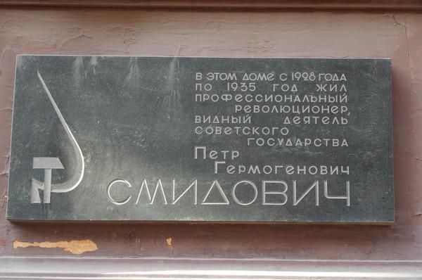 Мемориальная доска на доме № 3 по Романову переулку, в котором в 1928-1935 годах жил Пётр Гермогенович Смидович