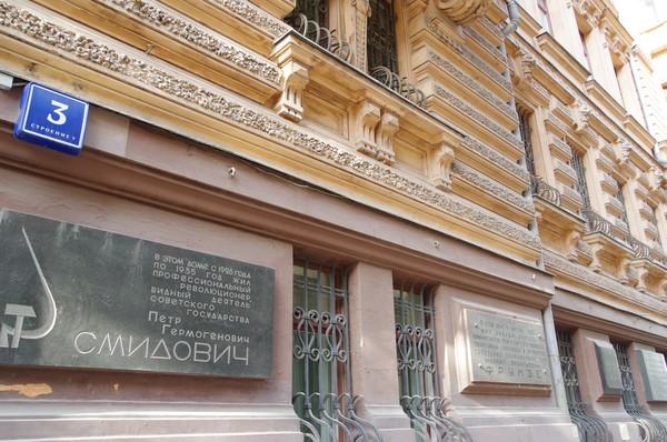 Мемориальная доска на доме (Романов переулок, дом 3), где в 1928-1935 годах жил Пётр Гермогенович Смидович