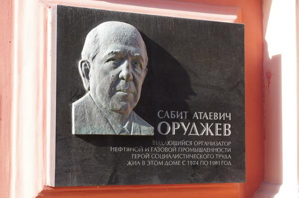Мемориальная доска на доме № 3 по Романову переулку, в котором c 1974 года по 1981 год жил Герой Социалистического Труда Сабит Атаевич Оруджев