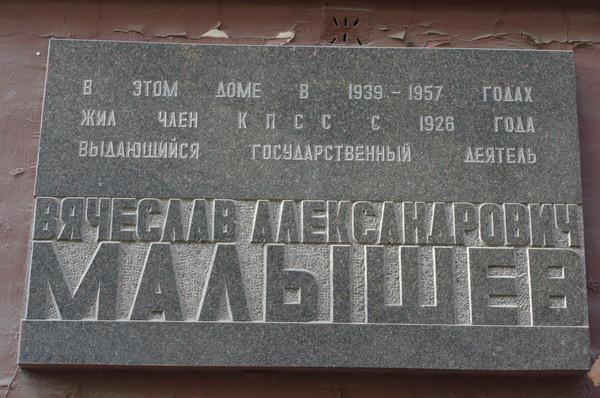 Мемориальная доска на доме № 3 по Романову переулку, в котором с 1939 года по 1957 год жил Вячеслав Александрович Малышев