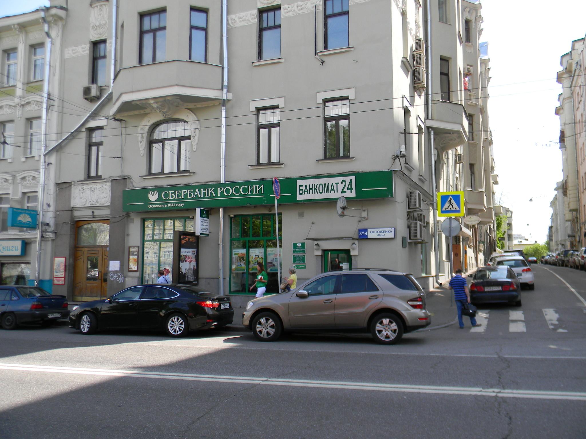 Отделение Сбербанка России. Дополнительный офис №9038/01870 (улица Остоженка, дом 3/14)