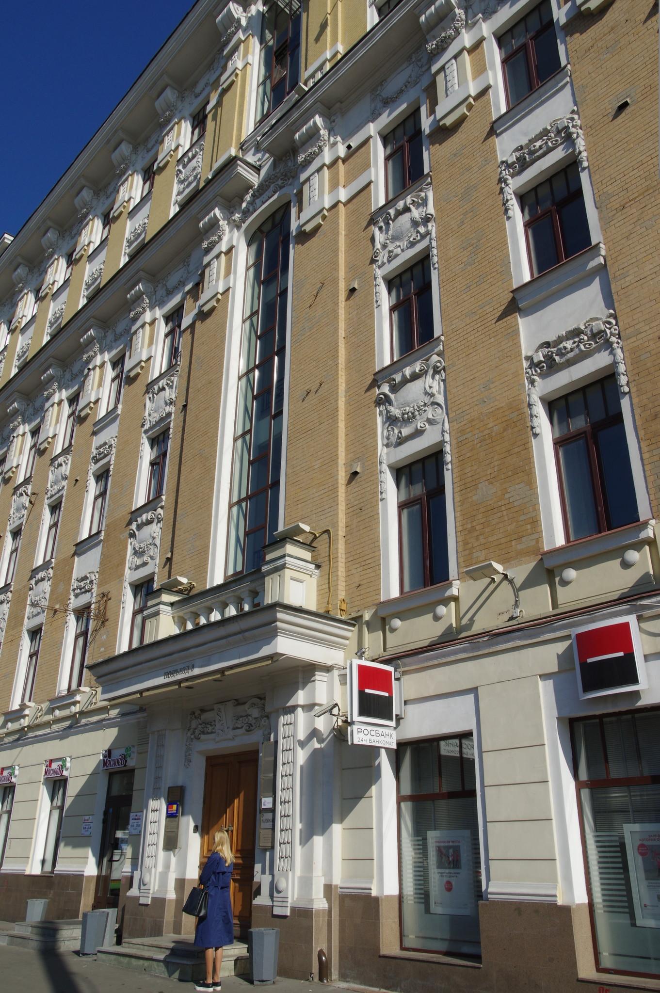 Дополнительный офис «Пречистенка» Росбанка в Москве (Пречистенка, дом 40/2, строение 1)