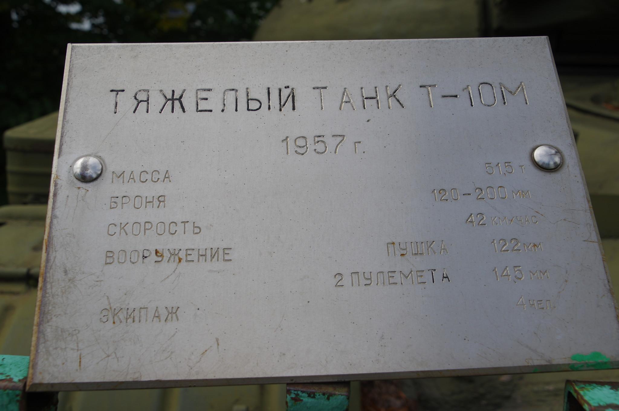 Тяжёлый танк Т-10М. Центральный музей Вооружённых сил Российской Федерации