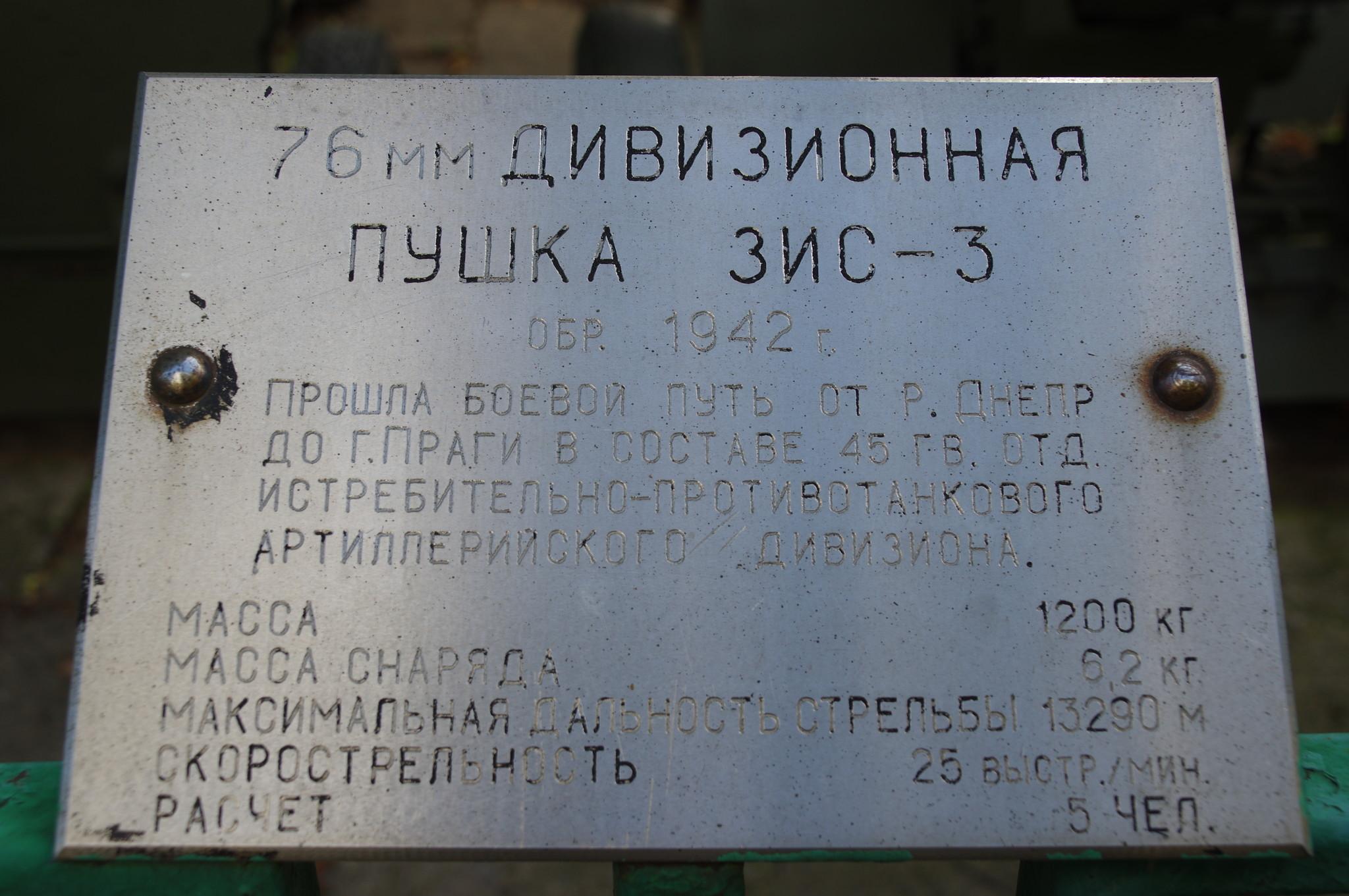 76-мм дивизионная пушка образца 1942 года (ЗИС-3) в экспозиции Центрального музея Вооружённых сил Российской Федерации