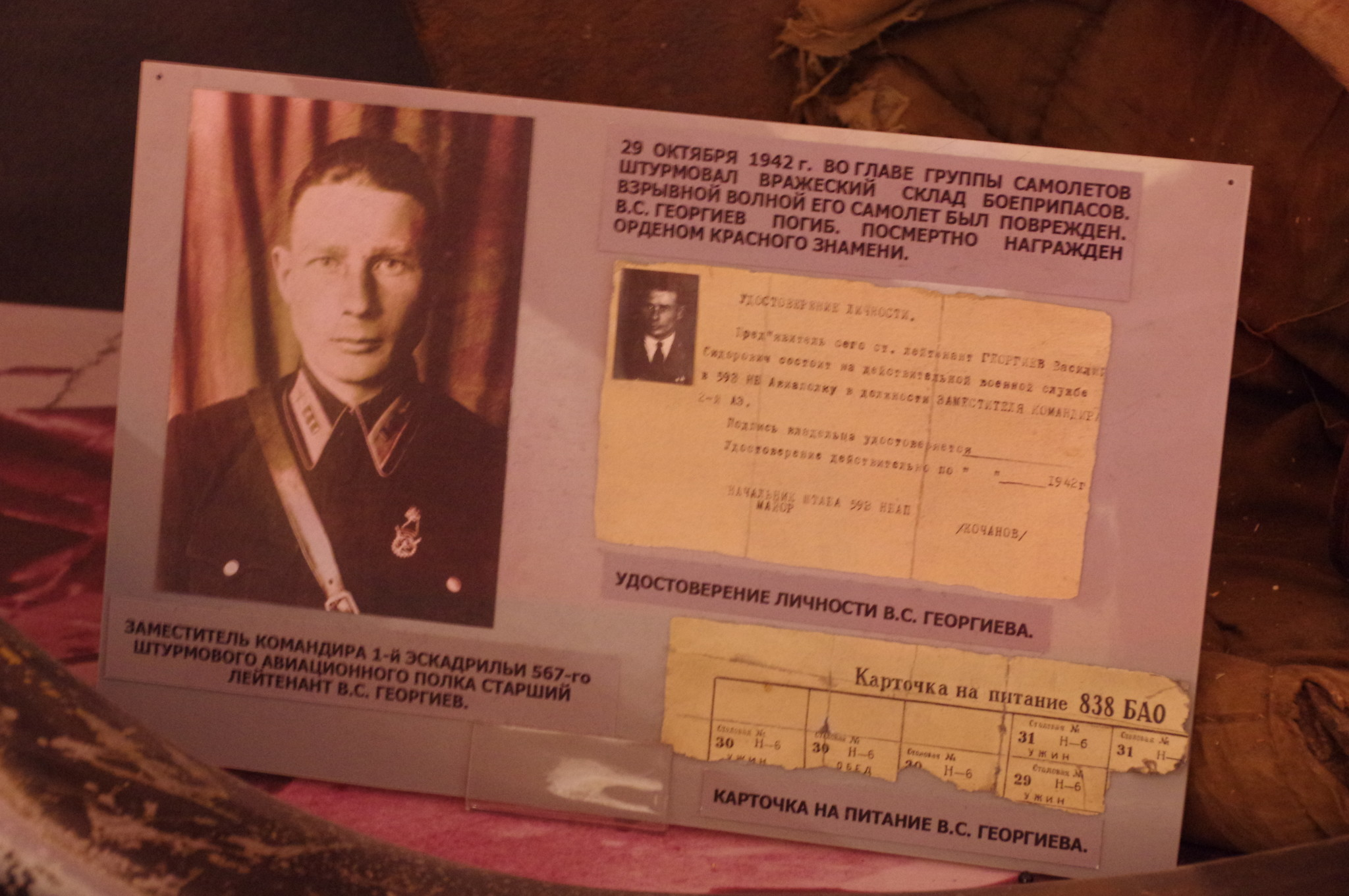 Заместитель командира эскадрильи 567-го штурмового авиационного полка старший лейтенант В.С. Георгиев