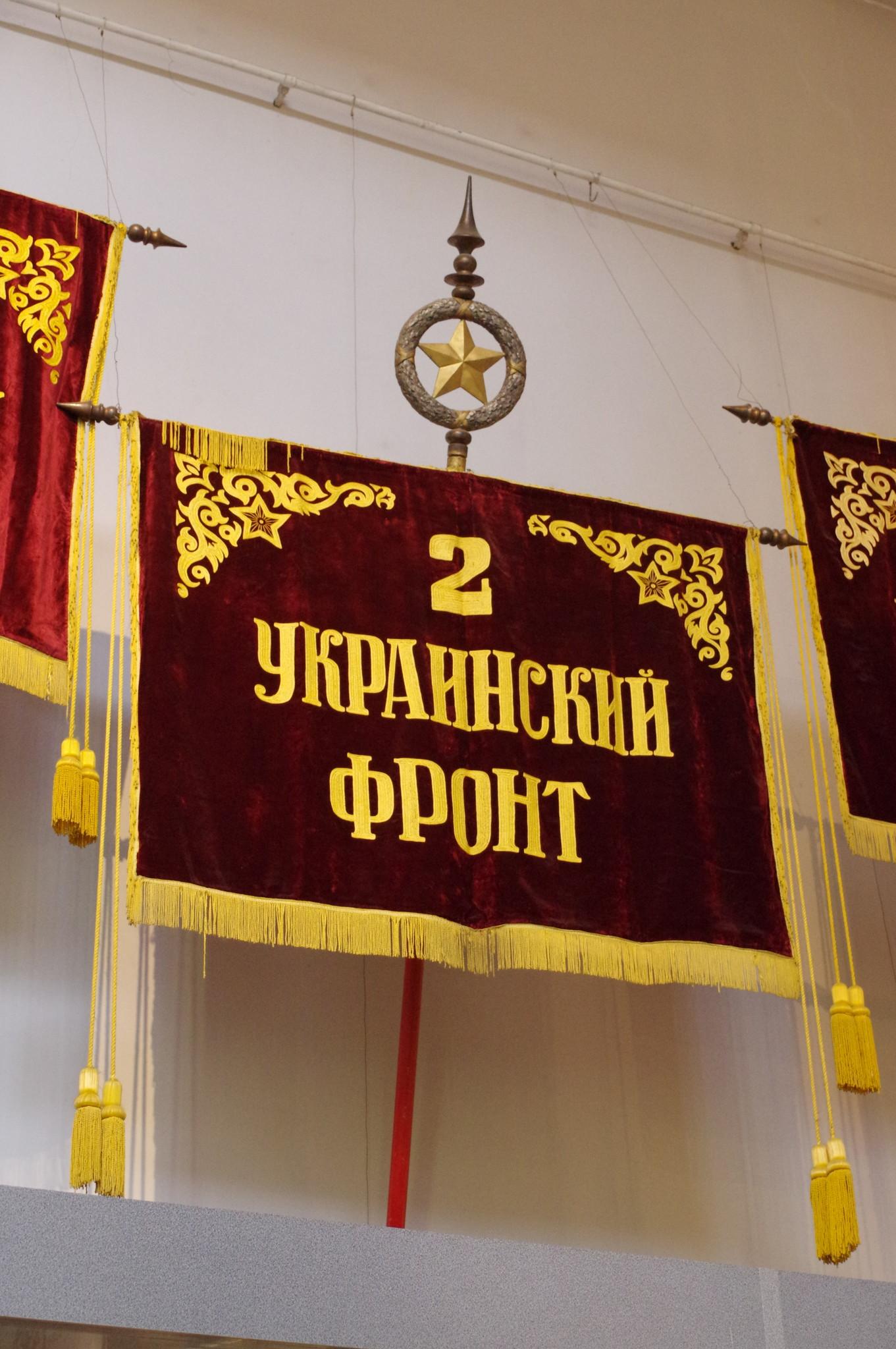 Штандарт 2-го Украинского фронта (Центральный музей Вооружённых сил Российской Федерации)