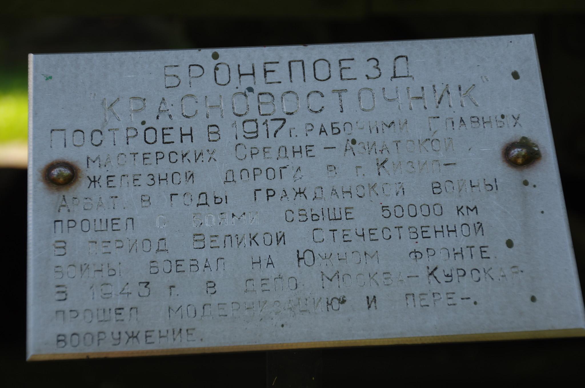 Бронепоезд «Красновосточник» (открытая площадка экспозиции военной техники Центрального музея Вооружённых Сил)