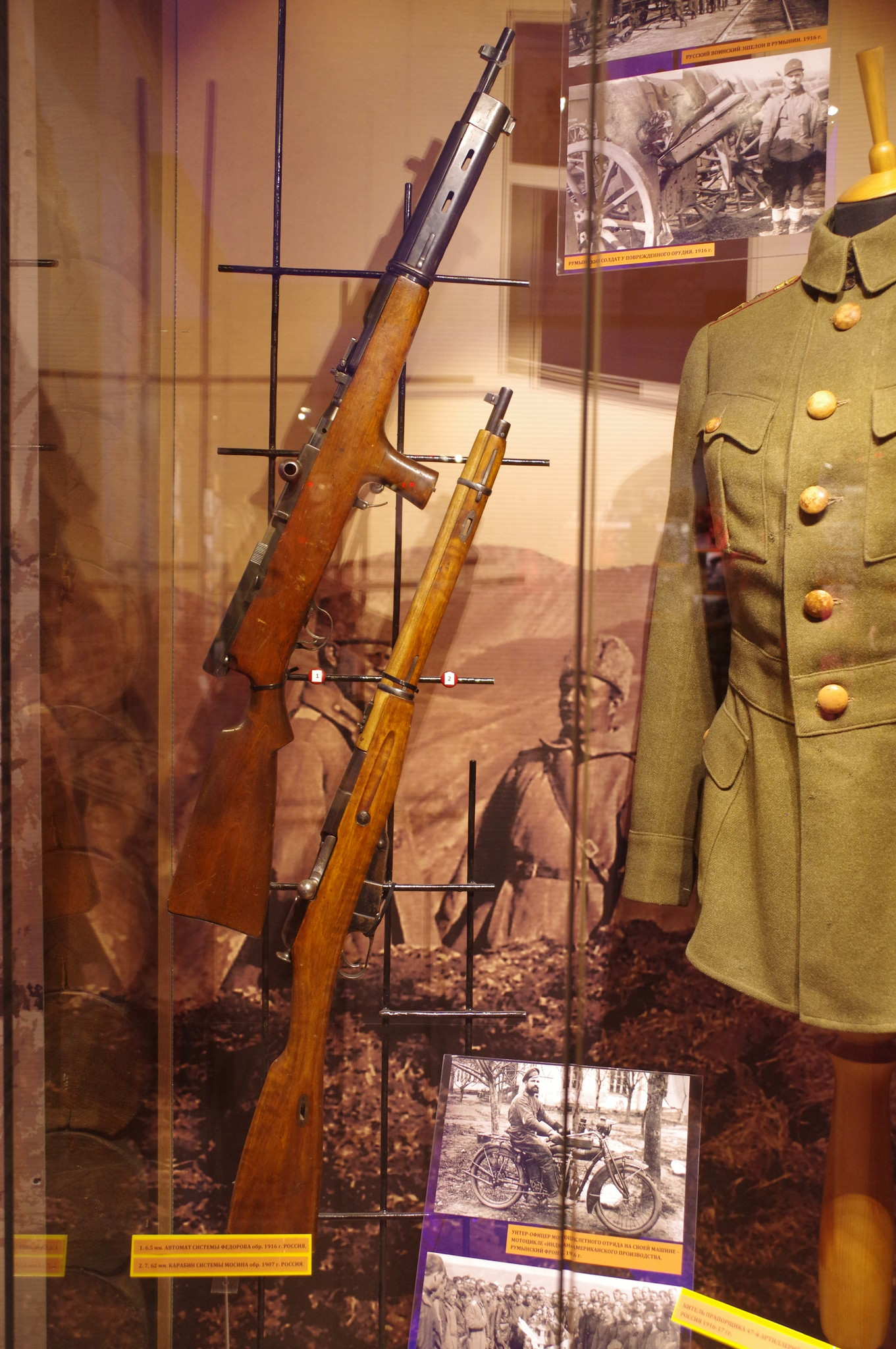 6,5 мм автомат системы Фёдорова образца 1916 года и 7,62 мм карабин системы Мосина образца 1907 года в экспозиции Центрального музея Вооружённых сил Российской Федерации