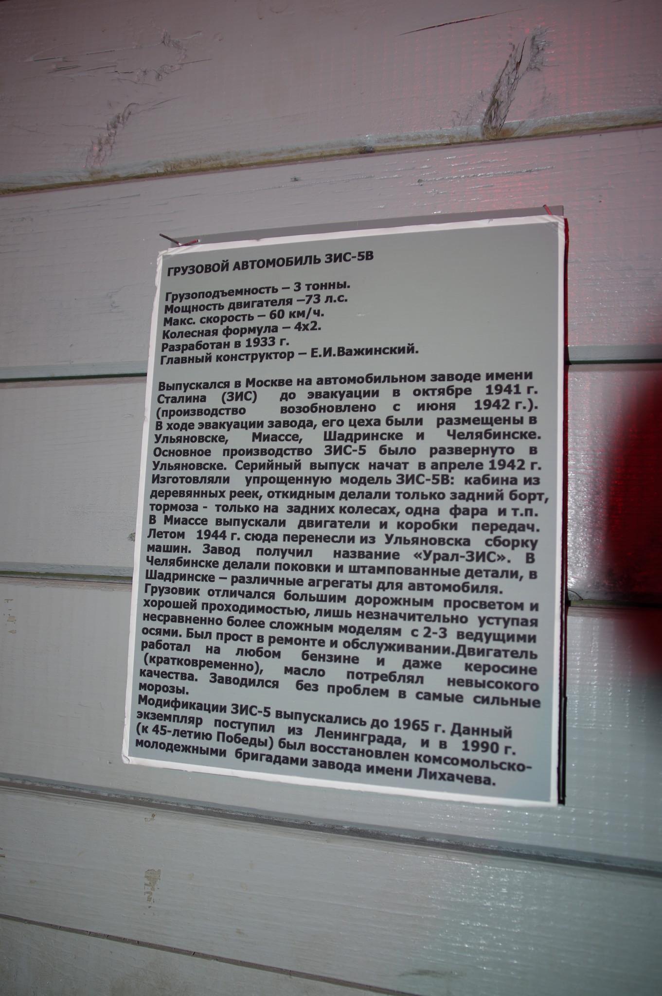 Грузовой автомобиль ЗИС-5 («трёхтонка»). Центральный музей Вооруженных сил Российской Федерации (улица Советской Армии, 2)
