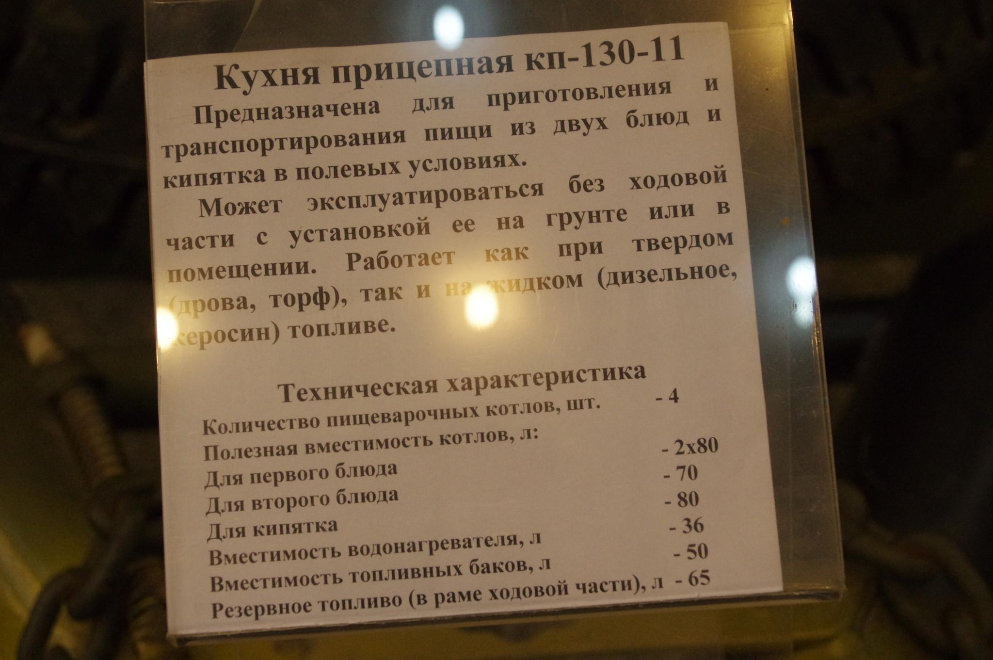 Кухня прицепная КП-130-11