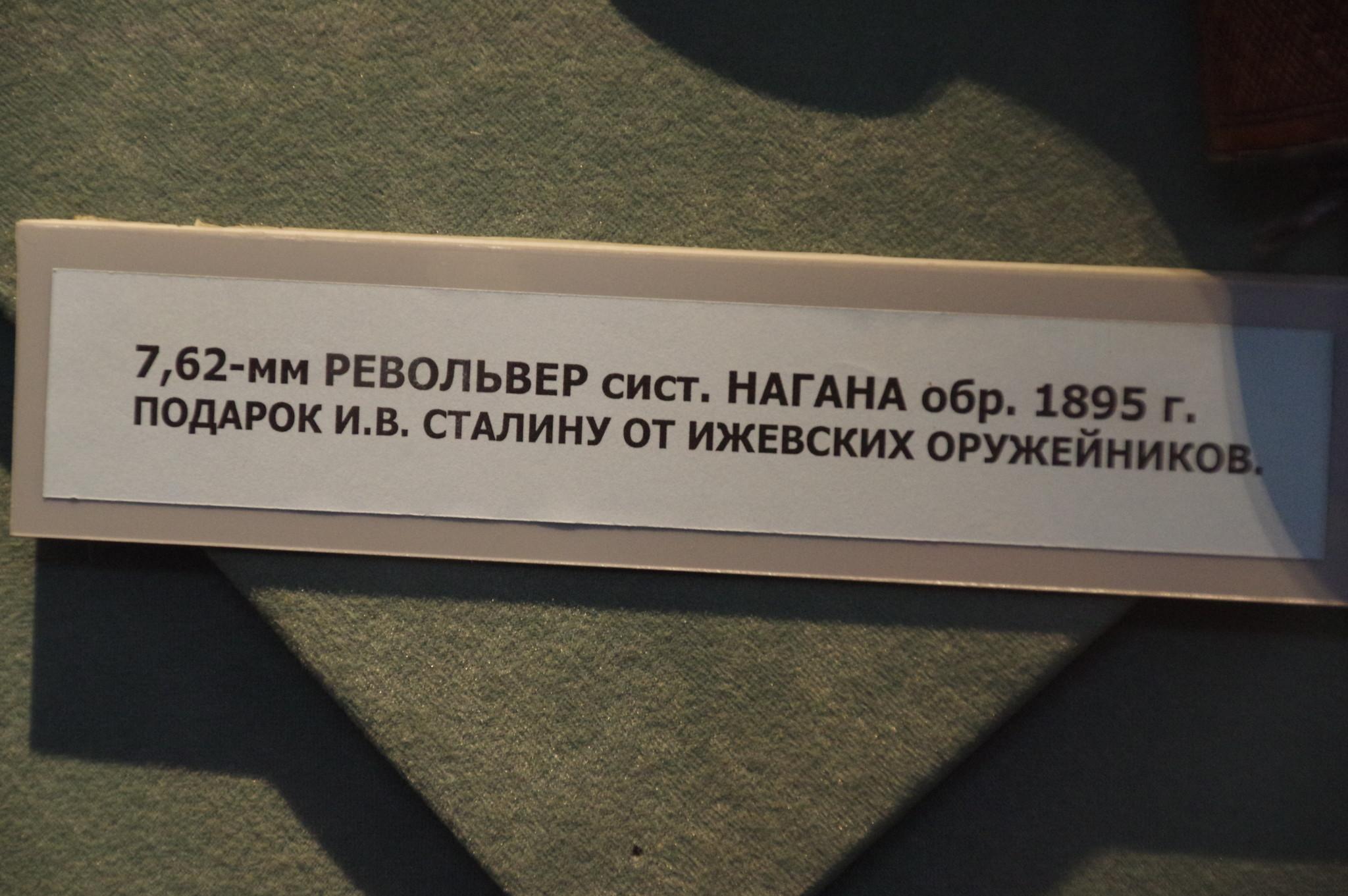 7,62-мм револьвер системы Нагана образца 1895 года подарок И.В. Сталину от ижевских оружейников в экспозиции Центрального музея Вооружённых сил Российской Федерации